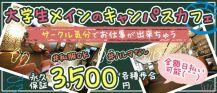 渋谷NAVY(ネイビー)【公式求人・体入情報】 バナー