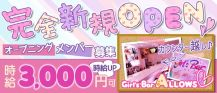 Girl's Bar ALLOWS(アローズ)【公式求人情報】 バナー