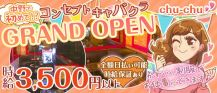 【朝・昼キャバ】コンキャバchuchu(チュチュ)【公式求人情報】 バナー