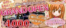 【中野駅前朝キャバ】ChuChu(朝チュチュ)【公式求人・体入情報】 バナー