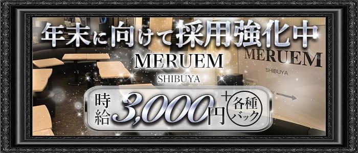 MERUEM 1st Lounge~メルエム~ 渋谷ラウンジ バナー
