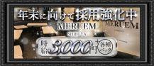 MERUEM 1st Lounge~メルエム~【公式求人情報】 バナー