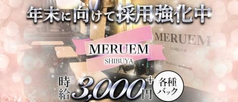 MERUEM 1st Lounge~メルエム~【公式求人情報】(渋谷スナック)の求人・バイト・体験入店情報