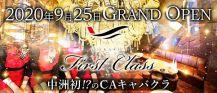 中洲 First Class (ファーストクラス)【公式求人情報】 バナー