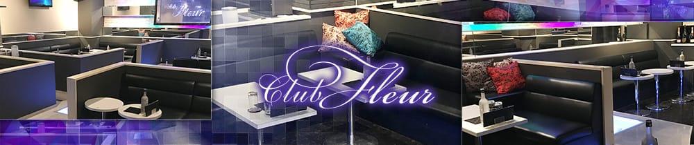 club Fleur (フルール) TOP画像