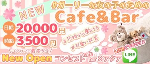 Girlscafe&Bar AQUA(アクア)【公式求人情報】(田町ガールズバー)の求人・体験入店情報