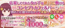 【戸越銀座】コンカフェ&バー Lucu(ルチュ)【公式求人・体入情報】 バナー