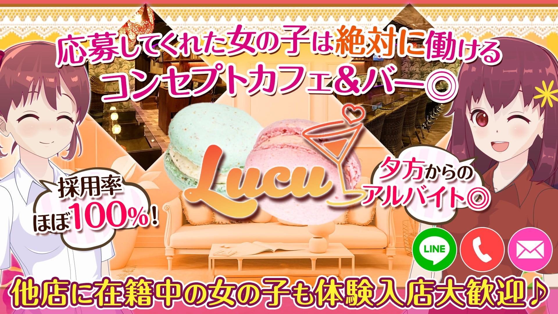 【戸越銀座】コンカフェ&バー Lucu(ルチュ)【公式求人・体入情報】 五反田ガールズバー TOP画像