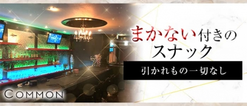COMMON(コモン)【公式求人・体入情報】(黒崎スナック)の求人・バイト・体験入店情報