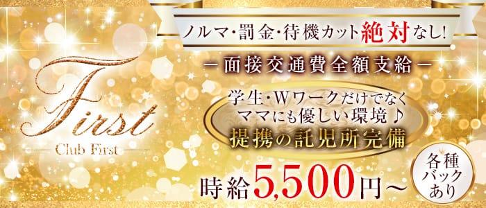 Club First(ファースト) 五井キャバクラ バナー