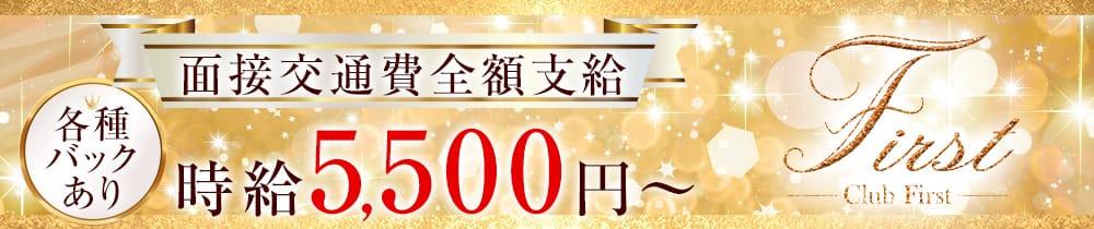 Club First(ファースト) 五井キャバクラ TOP画像