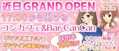 Cafe&Bar CanCan(キャンキャン)【公式求人情報】(横須賀ガールズバー)の求人・バイト・体験入店情報