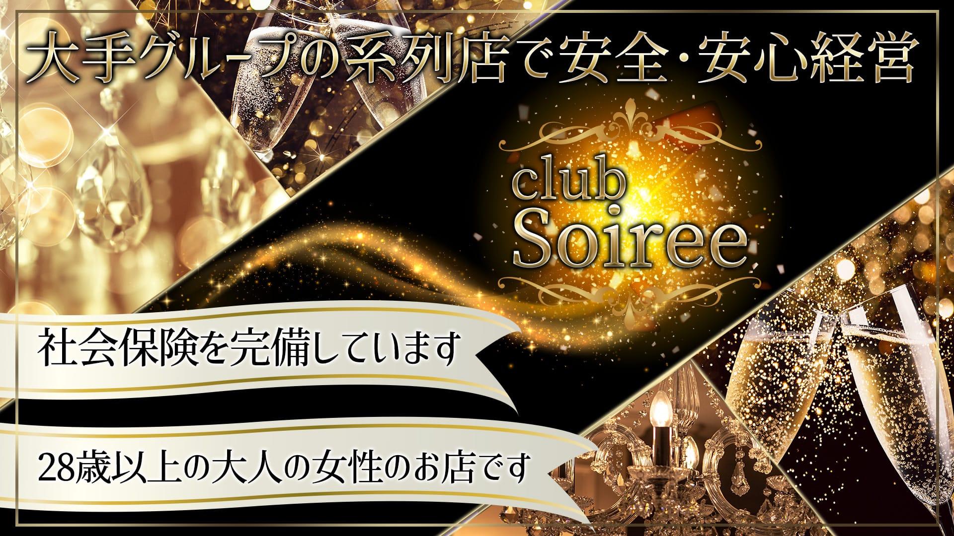 club Soiree(ソワレ) 五井姉キャバ・半熟キャバ TOP画像