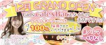 Girlsカフェ&バー エプロンズ トーキョー【公式求人情報】 バナー