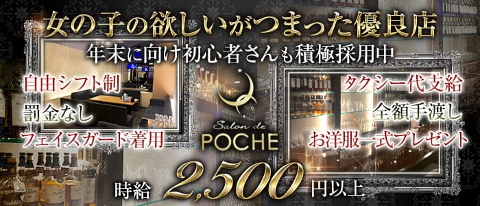 Salon de POCHE(サロン・ド・ポシュ) 小倉スナック バナー