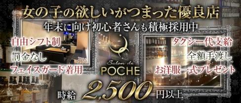 Salon de POCHE(サロン・ド・ポシュ)【公式求人情報】(小倉スナック)の求人・バイト・体験入店情報