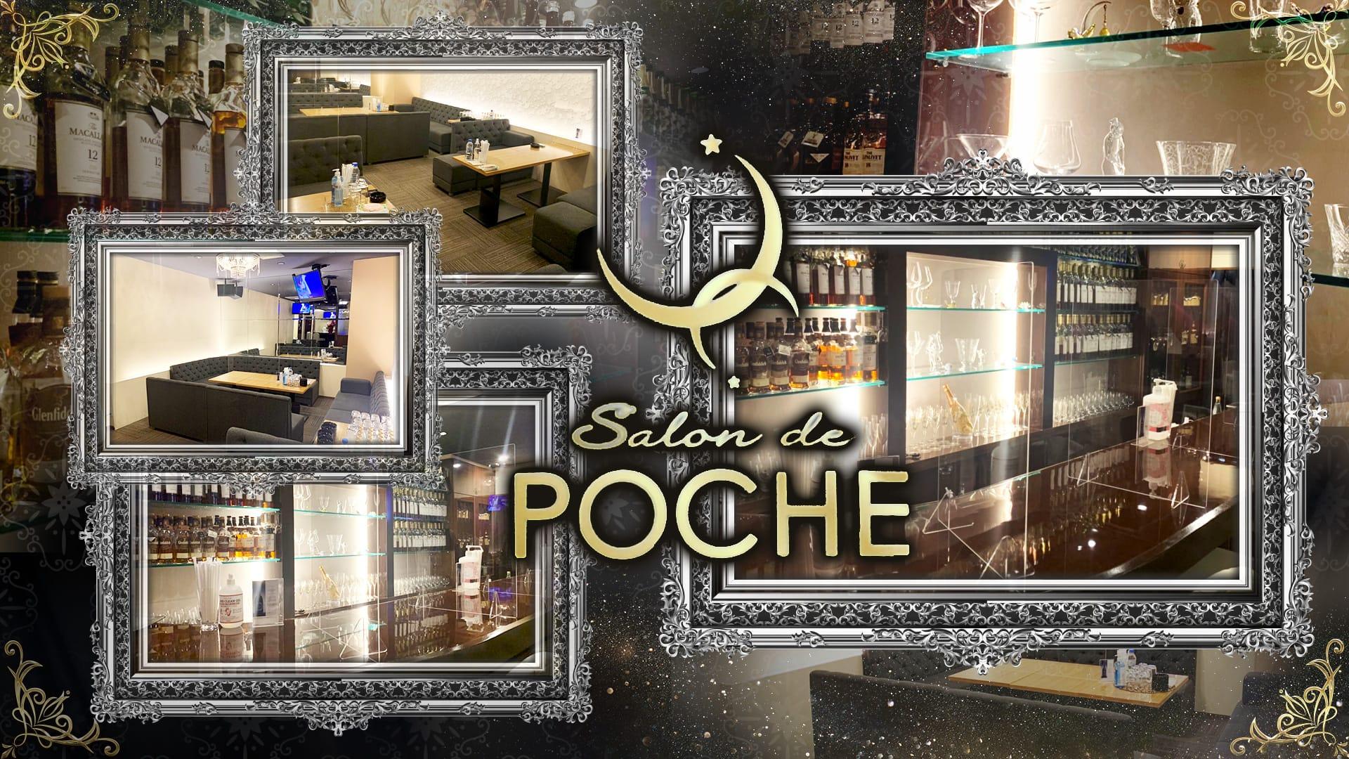 Salon de POCHE(サロン・ド・ポシュ) 小倉スナック TOP画像