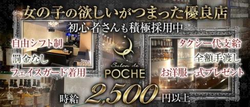 Salon de POCHE(サロン・ド・ポシュ)【公式求人・体入情報】(小倉スナック)の求人・バイト・体験入店情報