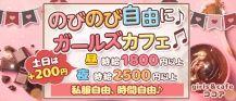 girls&cafe ココア【公式求人・体入情報】 バナー