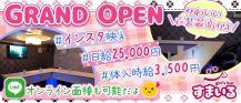 Girlscafe&Bar スマイル【公式求人情報】 バナー