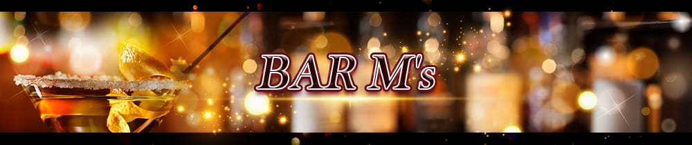 BAR M's〜エムズ〜 市川ガールズバー TOP画像