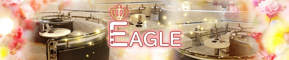 GIRLS CLUB EAGLE(イーグル) 高田馬場キャバクラ TOP画像