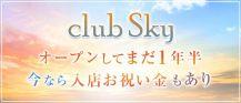 club Sky(スカイ)【公式求人情報】 バナー