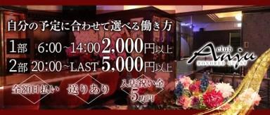 club Anju(アンジュ)【公式求人情報】(中洲昼キャバ・朝キャバ)の求人・バイト・体験入店情報