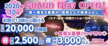 GirlsBar GOSSIP Plus(ゴシッププラス)【公式求人情報】 バナー