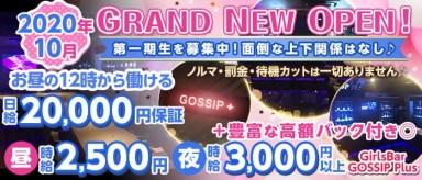 GirlsBar GOSSIP Plus(ゴシッププラス)【公式求人情報】(池袋ガールズバー)の求人・バイト・体験入店情報