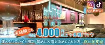 water lounge ame(ウォーターラウンジ アメ)【公式求人・体入情報】 バナー
