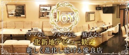 JOY(ジョイ)【公式求人情報】(北新地ラウンジ)の求人・体験入店情報