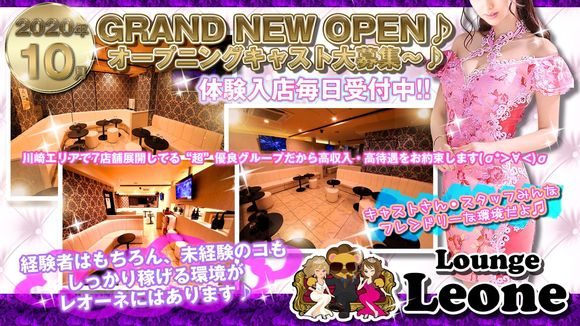 Lounge Leone(レオーネ) 川崎ラウンジ TOP画像