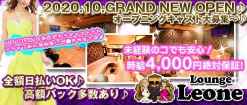 Lounge Leone(レオーネ)【公式求人情報】(川崎ラウンジ)の求人・バイト・体験入店情報