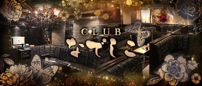 CLUBなでしこ 中洲ニュークラブ バナー