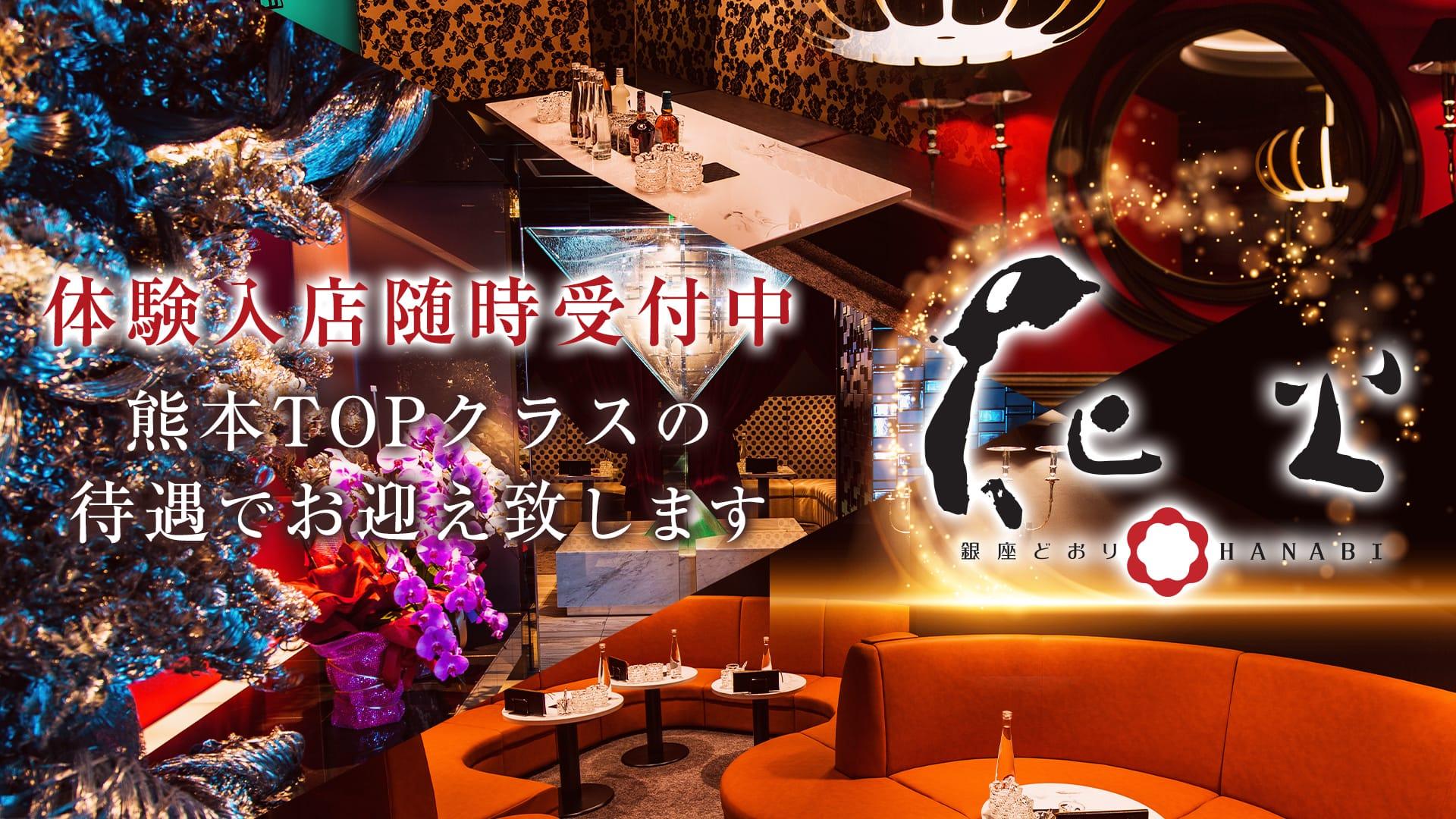 銀座どおり 花火(はなび) 花畑町ラウンジ TOP画像