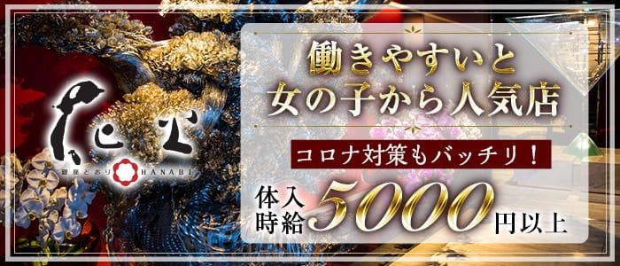 銀座どおり 花火(はなび) 花畑町ラウンジ バナー