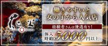 銀座どおり 花火(はなび)【公式求人・体入情報】 バナー