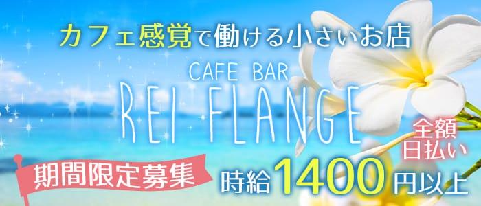 GIRL'S CAFE BAR REI FLANGE(レイフランジ) 薬院ガールズバー バナー