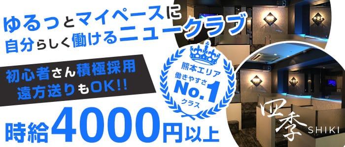 New Club 四季(シキ) 下通りニュークラブ バナー