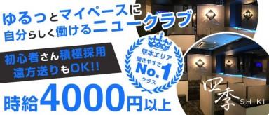 New Club 四季(シキ)【公式求人情報】(下通りニュークラブ)の求人・バイト・体験入店情報