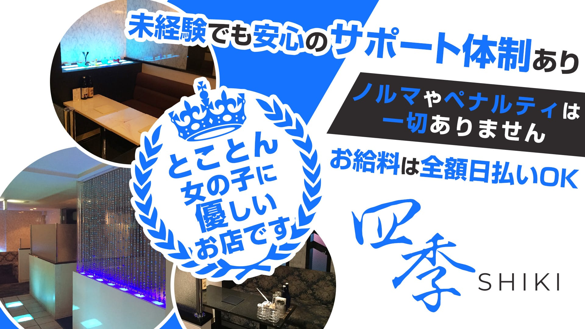 New Club 四季(シキ) 下通りニュークラブ TOP画像