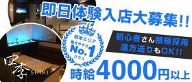 New Club 四季(シキ) 下通りニュークラブ 即日体入募集バナー
