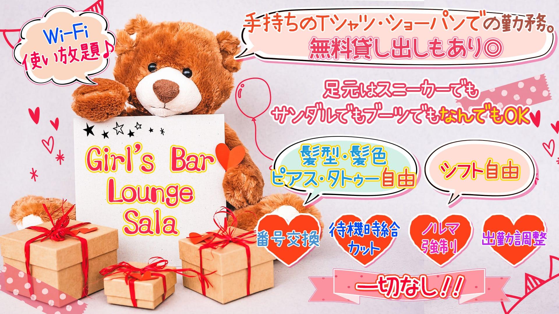 Girl's Bar Lounge Sala(サラ) 蒲田ガールズバー TOP画像