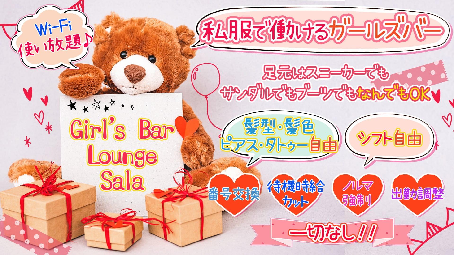 Girl's Bar Lounge Sala(サラ)【公式求人・体入情報】 蒲田ガールズバー TOP画像
