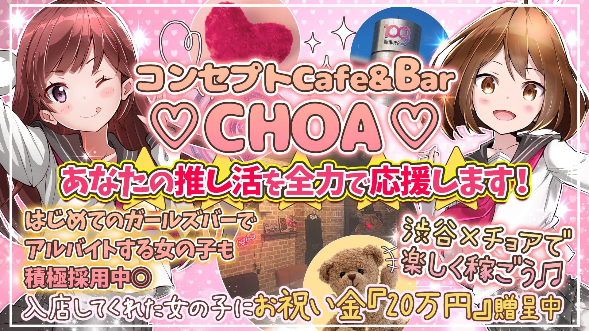 コンセプトcafe&Bar CHOA(チョア)【公式求人・体入情報】 渋谷ガールズバー TOP画像
