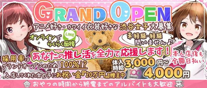 コンセプトcafe&Bar CHOA(チョア)【公式求人・体入情報】 渋谷ガールズバー バナー