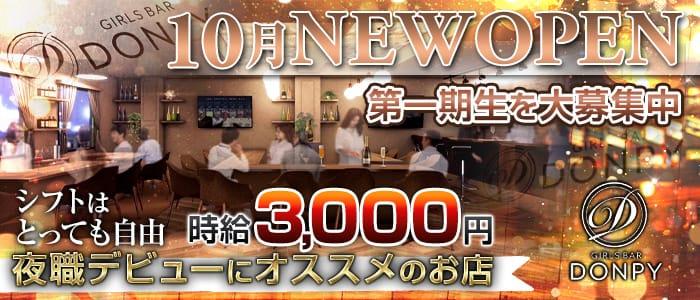 DONPY(ドンピー) 錦糸町ガールズバー バナー