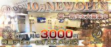 DONPY(ドンピー)【公式求人情報】 バナー