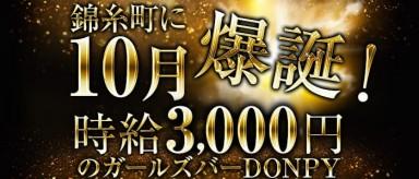 DONPY(ドンピー)【公式求人情報】(錦糸町ガールズバー)の求人・バイト・体験入店情報